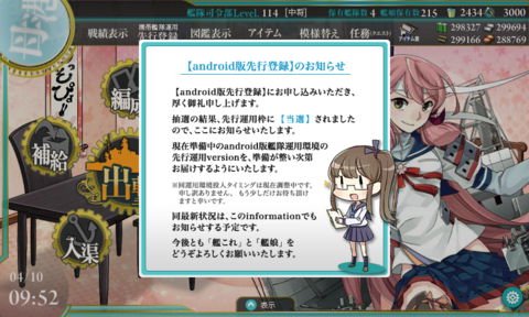 kancolle_20160410-095211994.png