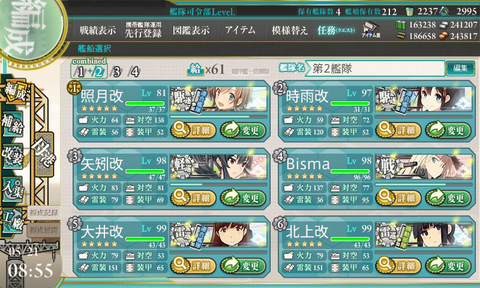 kancolle_20160521-085511971.png