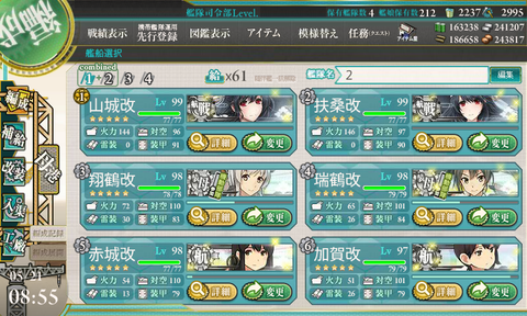 kancolle_20160521-085516771.png