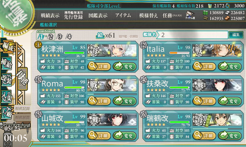 kancolle_20160523-000554501.png