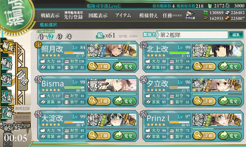 kancolle_20160523-000556999.png
