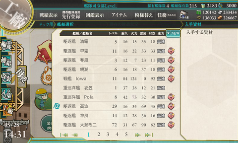 kancolle_20160528-143158171.png