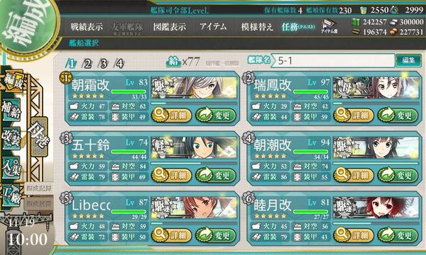 kancolle_20161119-100045296.png
