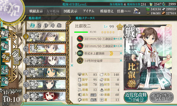 kancolle_20161119-101007040.png