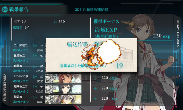 kancolle_20161119-125350150.png