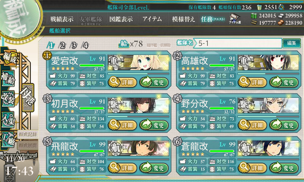 kancolle_20161120-174350273.png