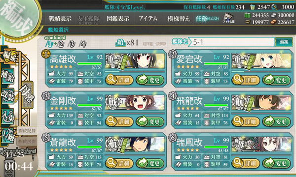 kancolle_20161123-004427055.png