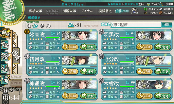 kancolle_20161123-004430089.png