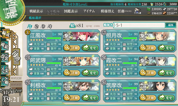 kancolle_20161123-192111406.png