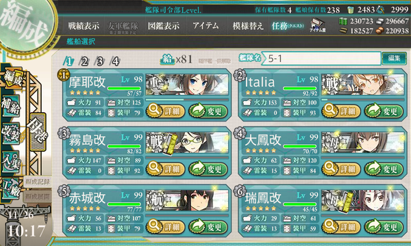 kancolle_20161126-101731297.png
