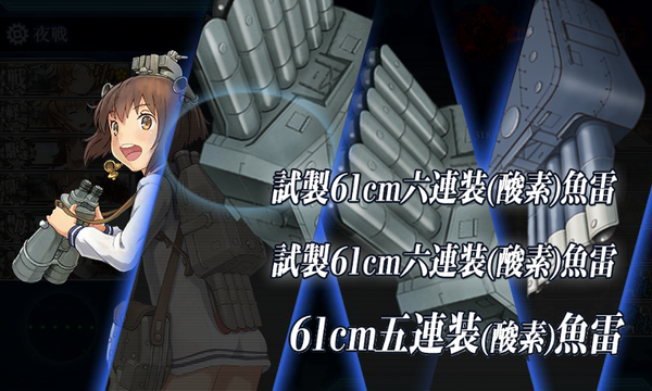 kancolle_20161127-105350205.png