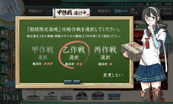 kancolle_20161127-181122102.png