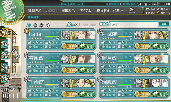 kancolle_20161129-001135454.png