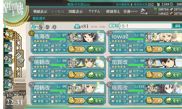 kancolle_20161129-223140589.png