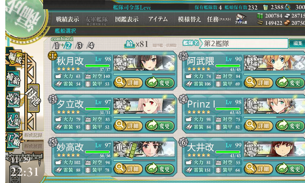 kancolle_20161129-223143579.png