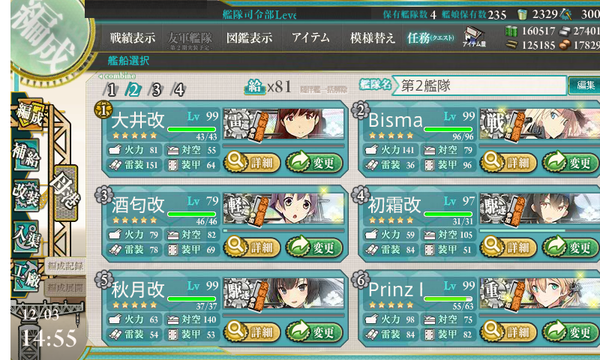 kancolle_20161203-145556535.png