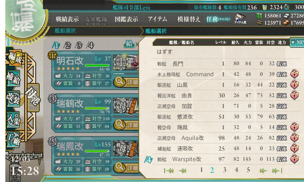 kancolle_20161203-152815945.png