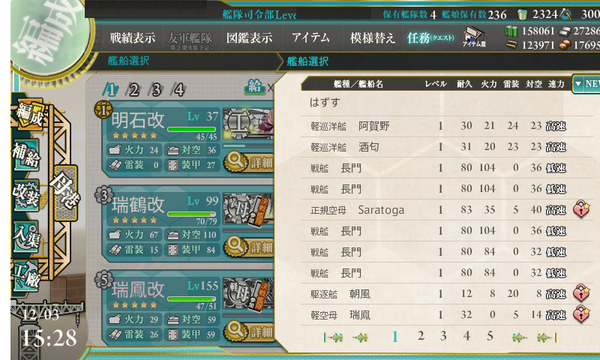kancolle_20161203-152818300.png