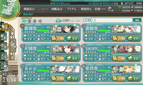 kancolle_20170213-233431444.png