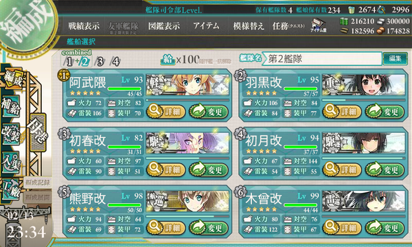 kancolle_20170213-233434006.png